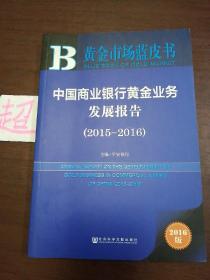 中国商业银行黄金业务发展报告(2015~2016)