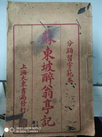 苏东坡醉翁亭记(民国石印 线装一册全)