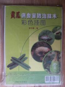 黄瓜病虫害防治技术彩色挂图