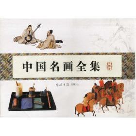 中国名画全集(第一卷,第二卷,第四卷三卷合售。缺第三卷。全四卷,彩图版)