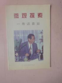 微观探索―一寿话袁槑(2004年1版1印)