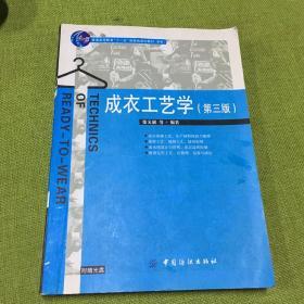 """普通高等教育""""十一五""""国家级规划教材本科:成衣工艺学(第3版)"""