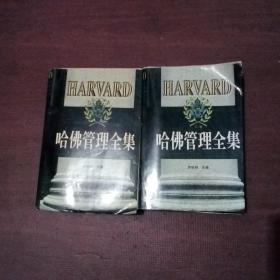 哈佛管理手册上下