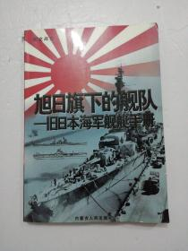 旭日旗下的舰队—旧日本海军舰艇手册 【下面有水印】