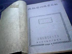 化妆学习课堂笔记(1960年上海戏剧学院油印本)