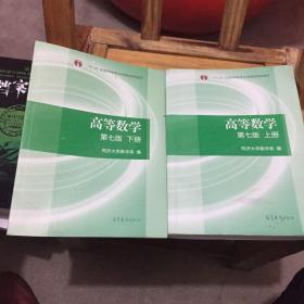 高等数学 第七版 上下两册