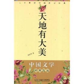 二十世纪中国游记经典:天地有大美