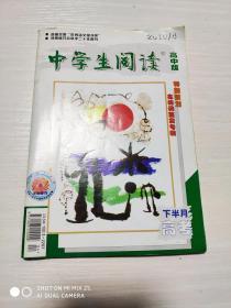 中学生阅读2010.4下半月高中版