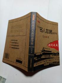 中国名人故居游学馆·北京卷·胡同氤氲