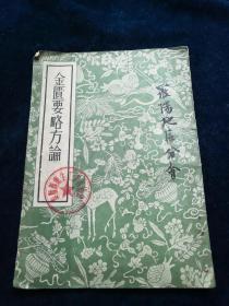 【中医类】金匮要略方论  56年一版一印