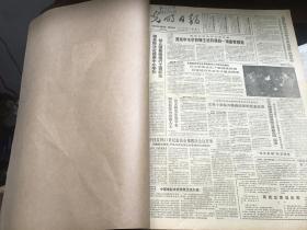 光明日报  1987  12    原报合订本