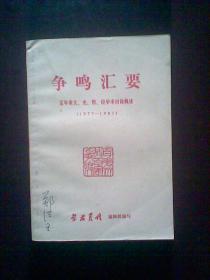 争鸣汇要五年来文.史.哲.经学术讨论概述(1977-1981)