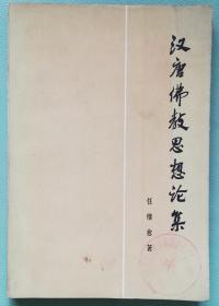 汉唐佛教思想论集【馆藏】