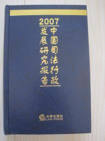 中国司法行政发展研究报告2007