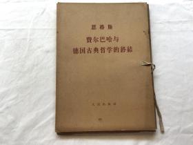 恩格斯 费尔巴哈与德国古典哲学的终结(一涵2册  带函套) 大字本