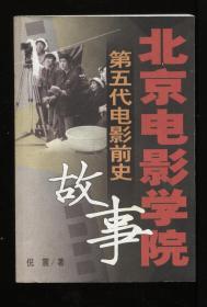 北京电影学院--第五代电影前史故事