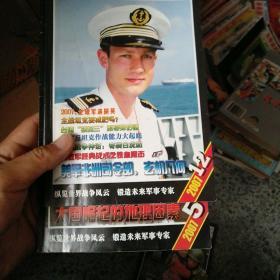 世界军事2007(5/12)两册合售