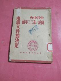 中共中央门於一九三三年的两個文件的决定