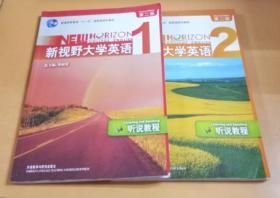 新视野大学英语(听说教程1-2册)(第2版)(第1册没光碟,第2册有光碟)