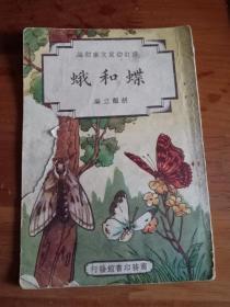 修订幼童文库初编 《蝶和蛾》