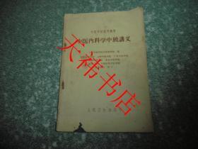 中医内科学中级讲义(封面及前12页下部边缘有墨渍印,书脊有磨损)