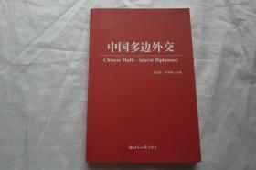 中国多边外交(库存书,未翻阅)