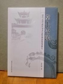 掌土治民:清代云南行政区划及行政管理体制演进研究