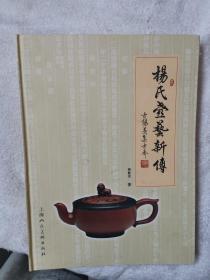 杨氏壶艺新传