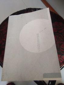 服装女装结构设计 【无光盘  封面如图 内页中间部分稍有折痕】