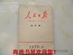 人民日报缩印合订本(1979年6月份)