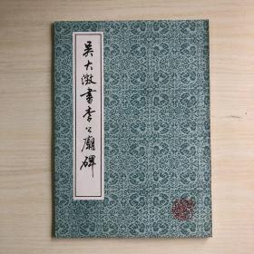 吴大澂书李公庙碑       (一版一印,私藏 品好)