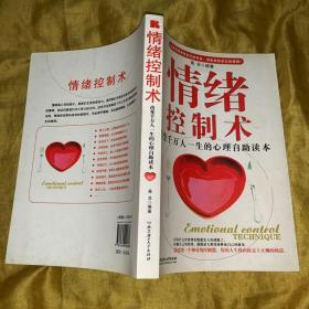 情绪控制术:改变千万人一生的心理自助读本