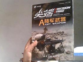 尖端武器装备:尖端陆军武器