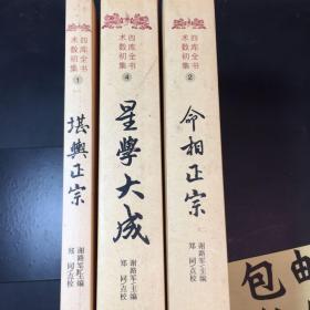 四库全书术数初级 3册合售