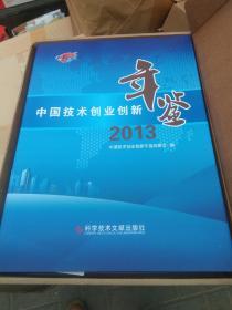 中国技术创业创新年鉴2013(大16开 硬精装)
