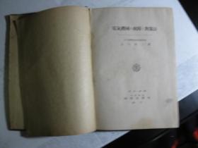 日文原版,电气机械故障对策法