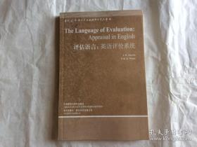 【正版】评估语言:英语评价系统
