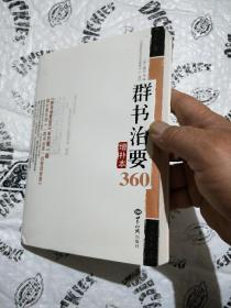 群书治要360