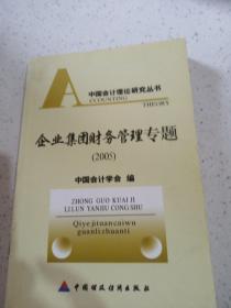 企业集团财务管理专题    2005