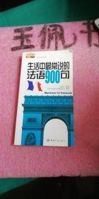 学法语高手:生活中最常说的法语900句【附光盘】