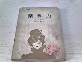 亲和力【[德]歌德 著、1987年1版1印】