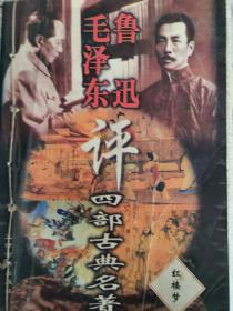 毛泽东鲁迅评四部古典名著---红楼梦