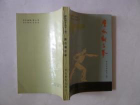 鹰爪翻子拳(河北武术丛书四)