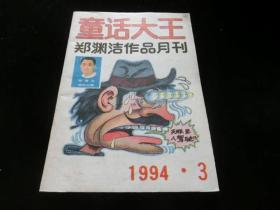 童话大王 1994年第3期