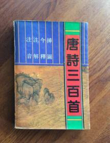 唐诗三百首 (插图·今释·注解·注音)