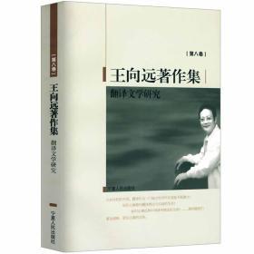 王向远著作集:翻译文学研究(第八卷)