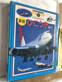 新版ひこうき 小学馆 日文原版16开硬封图鉴