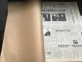 光明日报 1998  4   原报合订本