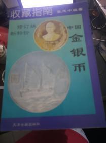 中国金银币【5.14日进书】
