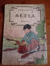 修订幼童文库初编 王元买东西